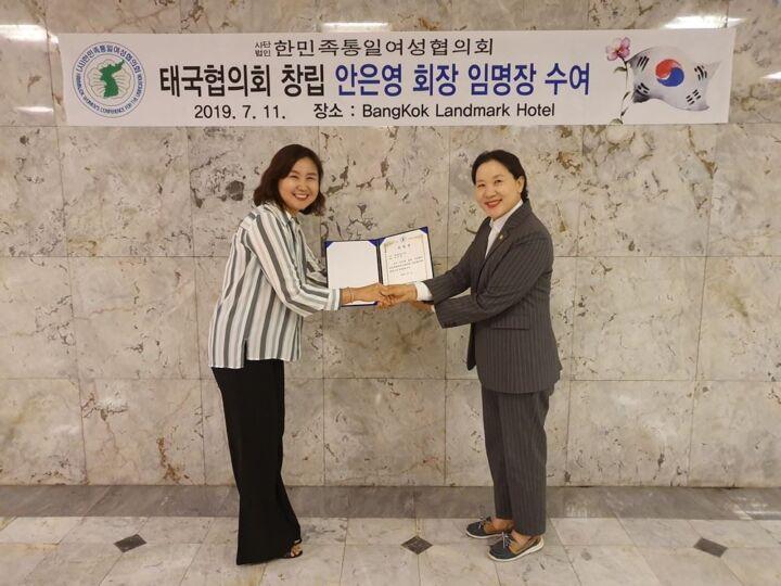 태국협의회 안은영 회장 임명장 수여
