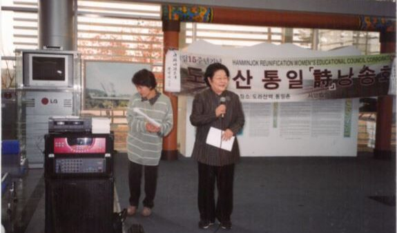도라산역 시낭송회 2004.11.02