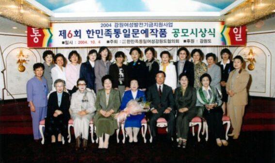 제6회 한민족통일문예작품 공모시상식(강원도협의회) 2004.10.04