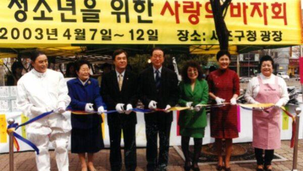 탈북청소년을 위한 사랑의 바자회 2003.04.07~12