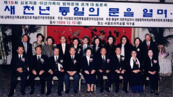 이산가족 법적문제 공개대토론회 주관 1999.12.10