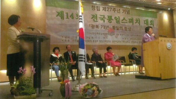 14회-전국통일스피치대회-개회사-2016.10.29..JPG