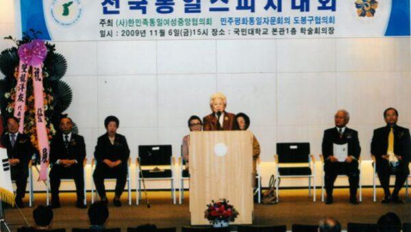 7회-전국통일스피치대회-축사-2009.11.6..JPG