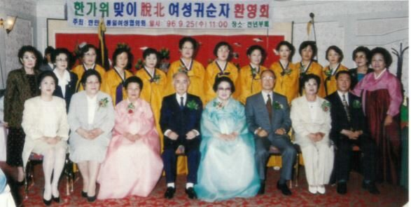 탈북여성 귀순자 환영회 1996.09.25