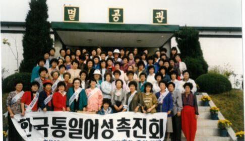 한국통일촉진여성대회 1990.07.25